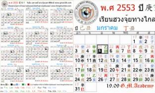 calendar 2553 2010